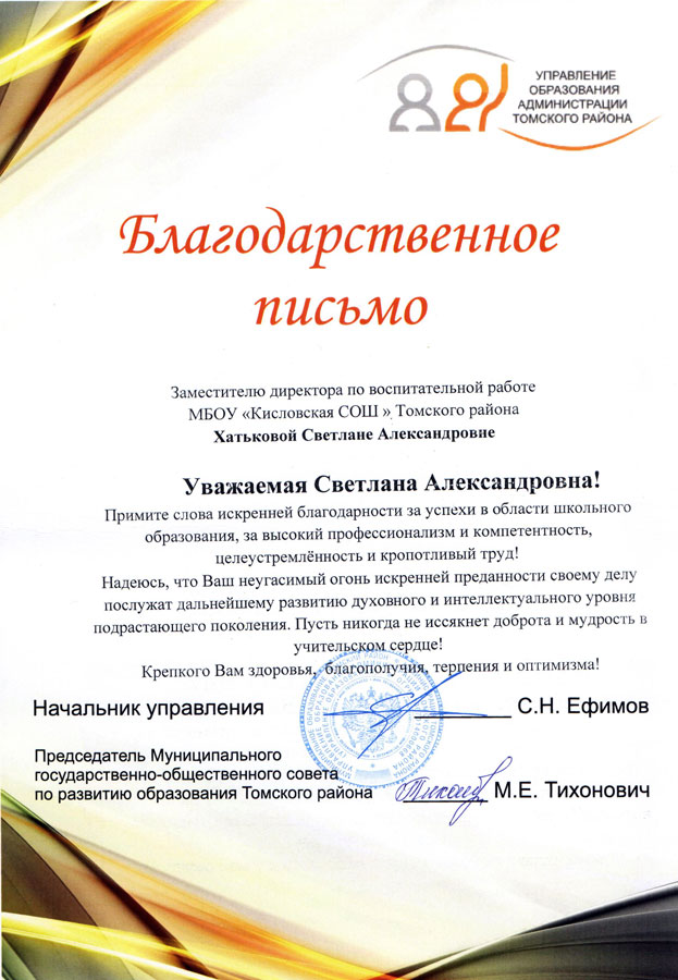 Поздравления директору по воспитательной работе
